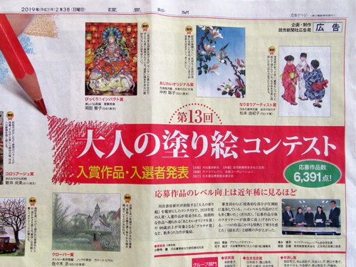 「大人の塗り絵コンテスト」」全面新聞広告