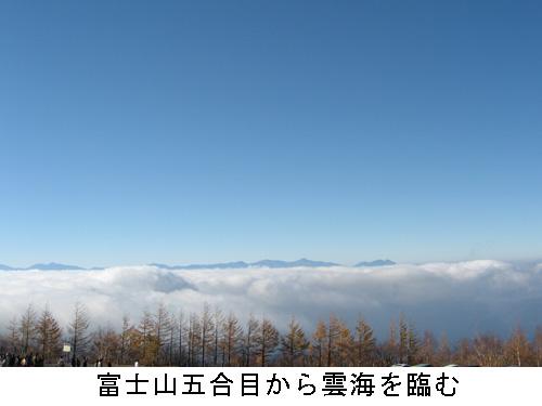 富士山五合目雲海