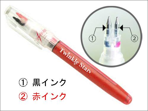 ツインクルスター2色ボールペン