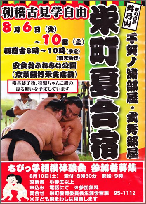 栄町大相撲夏合宿