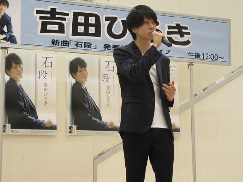 吉田ひろき