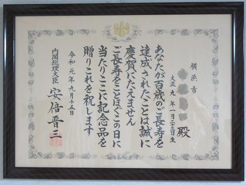 100歳表彰状