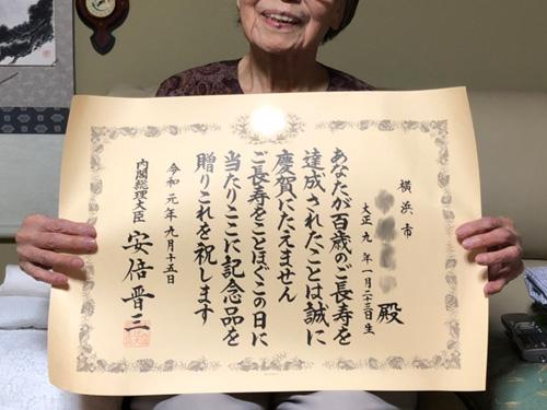 100歳の表彰状