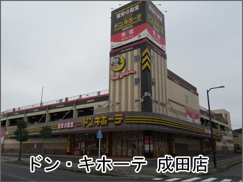 ドン・キホーテ成田店